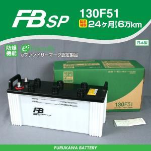 ミツビシフソウ バス 130F51 古河電池 高性能バッテリー FBSP 新品 保証付|hakuraishop