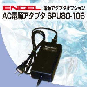 エンゲル車載用冷蔵庫 AC電源アダプタ SPU80-106 送料無料|hakuraishop