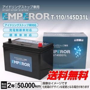 T-110/145D31L マツダ CX−5 EMPEROR エンペラー アイドリングストップ対応バ...