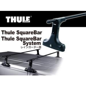 THULE ベースキャリア 420+765 ニッサン ホーミー|hakuraishop