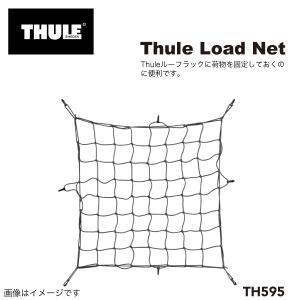 Thule Load Net キャリア バスケット用 ラゲッジネット M TH595|hakuraishop
