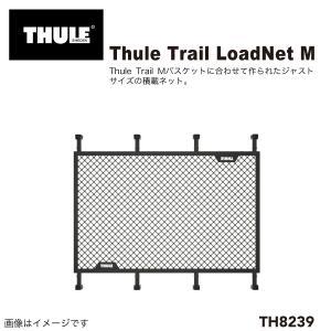 Thule Trail LoadNet M キャリア バスケット TRAIL M用 積載ネット TH8239|hakuraishop