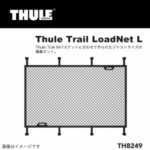 Thule Trail LoadNet L キャリア バスケット TRAIL L用 積載ネット TH8249 ハクライショップ