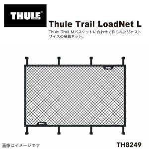 Thule Trail LoadNet L キャリア バスケット TRAIL L用 積載ネット TH8249|hakuraishop