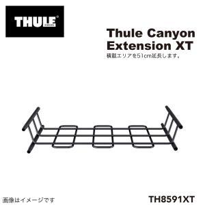 Thule Canyon Extension XT キャリア バスケット用 エクステンション TH8591XT|hakuraishop