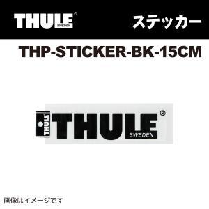スーリーステッカー THULE THP-STICKER-BK-15CM|hakuraishop