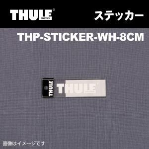 スーリーステッカー THULE THP-STICKER-WH-8CM|hakuraishop