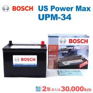 BOSCH US POWER MAX 米国車用バッテリー 保証付  UPM-34|hakuraishop