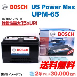 BOSCH UPM-65 US POWER MAX 米国車用バッテリー 保証付 送料無料|hakuraishop