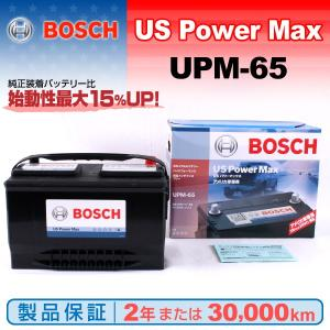 フォード エクスプローラ BOSCH UPM-65 US POWER MAX 米国車用バッテリー 保証付|hakuraishop