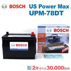 BOSCH UPM-78DT US POWER MAX 米国車用バッテリー 保証付 送料無料|hakuraishop