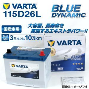 115D26L VARTA バッテリー BLUE Dynamic VB115D26L 国産車用 新品保証付 VB115D26L 送料無料|hakuraishop