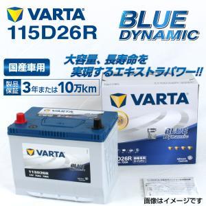 115D26R VARTA バッテリー BLUE Dynamic VB115D26R 国産車用 新品保証付 VB115D26R 送料無料|hakuraishop