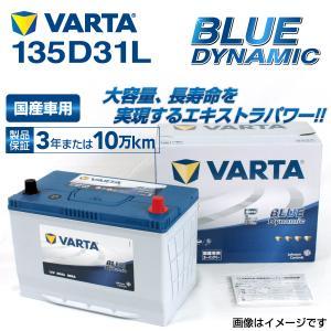 135D31L VARTA バッテリー BLUE Dynamic VB135D31L 国産車用 新品保証付|hakuraishop