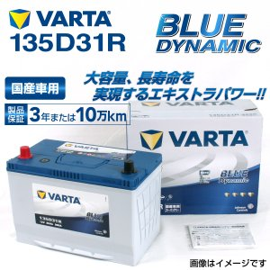 135D31R VARTA バッテリー BLUE Dynamic VB135D31R 国産車用 新品保証付|hakuraishop