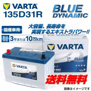 135D31R VARTA バッテリー BLUE Dynamic VB135D31R 国産車用 新品保証付 VB135D31R 送料無料|hakuraishop