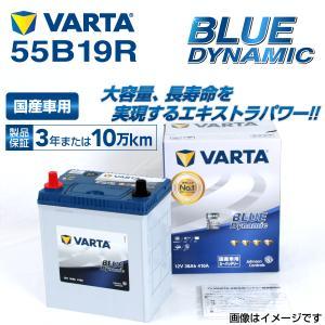 55B19R VARTA バッテリー BLUE Dynamic VB55B19R 国産車用 新品保証付 VB55B19R 送料無料|hakuraishop