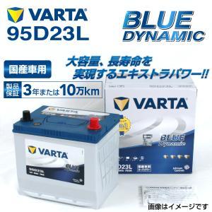 95D23L VARTA バッテリー BLUE Dynamic VB95D23L 国産車用 新品保証付 VB95D23L 送料無料|hakuraishop
