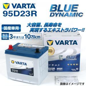 95D23R VARTA バッテリー BLUE Dynamic VB95D23R 国産車用 新品保証付|hakuraishop