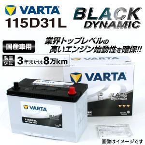 115D31L VARTA バッテリー BLACK Dynamic VR115D31L 国産車用 新品保証付|hakuraishop
