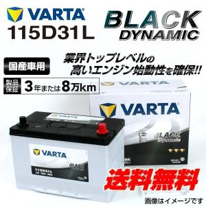 115D31L VARTA バッテリー BLACK Dynamic VR115D31L 国産車用 新品保証付 VR115D31L 送料無料|hakuraishop