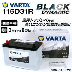 115D31R VARTA バッテリー BLACK Dynamic VR115D31R 国産車用 新品保証付|hakuraishop