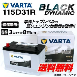 115D31R VARTA バッテリー BLACK Dynamic VR115D31R 国産車用 新品保証付 VR115D31R 送料無料|hakuraishop