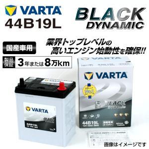 44B19L VARTA バッテリー BLACK Dynamic VR44B19L 国産車用 新品保証付 VR44B19L 送料無料|hakuraishop