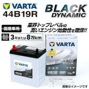 44B19R VARTA バッテリー BLACK Dynamic VR44B19R 国産車用 新品保証付 VR44B19R 送料無料|hakuraishop