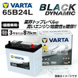 65B24L VARTA バッテリー BLACK Dynamic VR65B24L 国産車用 新品保証付 VR65B24L 送料無料|hakuraishop