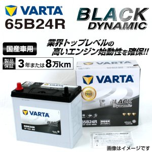 65B24R VARTA バッテリー BLACK Dynamic VR65B24R 国産車用 新品保証付|hakuraishop