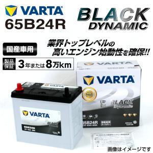 65B24R VARTA バッテリー BLACK Dynamic VR65B24R 国産車用 新品保証付 VR65B24R 送料無料|hakuraishop