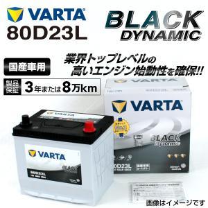 80D23L VARTA バッテリー BLACK Dynamic VR80D23L 国産車用 新品保証付|hakuraishop