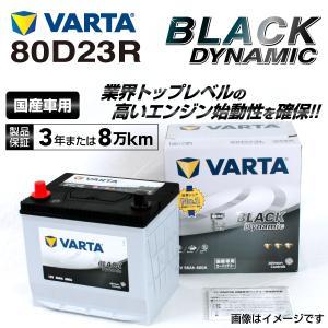 80D23R VARTA バッテリー BLACK Dynamic VR80D23R 国産車用 新品保証付 VR80D23R 送料無料|hakuraishop