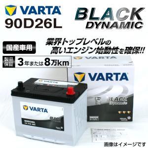 90D26L VARTA バッテリー BLACK Dynamic VR90D26L 国産車用 新品保証付|hakuraishop