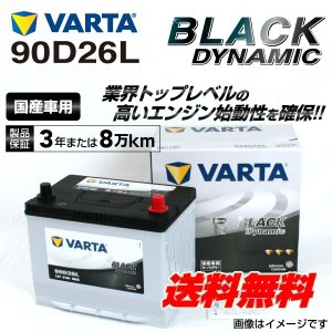 90D26L VARTA バッテリー BLACK Dynamic VR90D26L 国産車用 新品保証付 VR90D26L 送料無料|hakuraishop