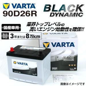 90D26R VARTA バッテリー BLACK Dynamic VR90D26R 国産車用 新品保証付|hakuraishop