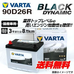 90D26R VARTA バッテリー BLACK Dynamic VR90D26R 国産車用 新品保証付 VR90D26R 送料無料|hakuraishop