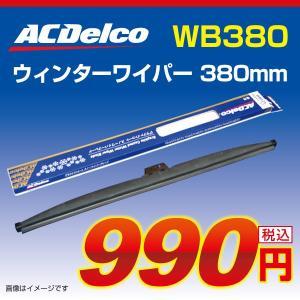 ACDelco 悪天候用ワイパーブレード ウィンターブレード WB380 380mm|hakuraishop