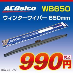 ACDelco 悪天候用ワイパーブレード ウィンターブレード WB650 650mm hakuraishop