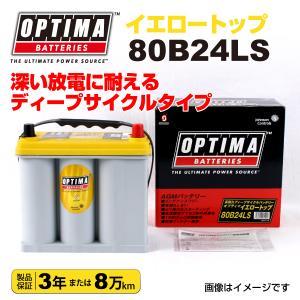 日本車用 OPTIMA 新品バッテリー イエロートップ YT80B24LS|hakuraishop