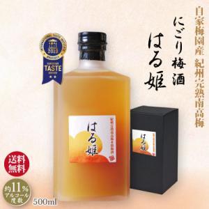 【梅農家が作った梅酒】紀州産完熟南高梅梅酒 にごり梅酒 『はる姫』 720ml