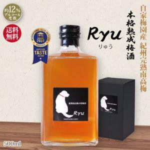本格梅酒「Ryu」