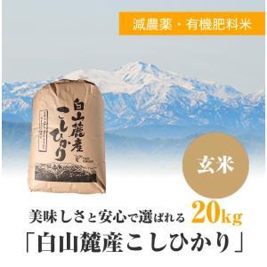 美味しさと安心で選ばれる「白山麓産こしひかり」(減農薬・有機肥料米) 玄米 20kg