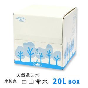 ナチュラルミネラルウォーター 天然還元水白山命水20L BIBOX 鳥取県倉吉市産 産地直送 送料無料|hakusanmeisui