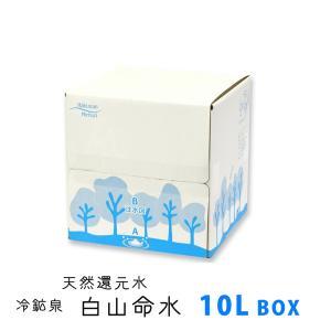ナチュラルミネラルウォーター 天然還元水白山命水10L BIBOX 鳥取県倉吉市産 産地直送 送料無料|hakusanmeisui