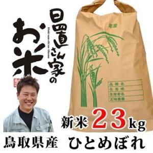 新米 28年 鳥取県産 ひとめぼれ 30kg 玄米・27kg...