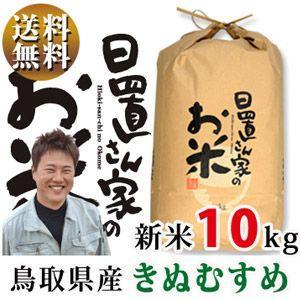 新米 29年 鳥取県産 きぬむすめ 10kg 白米・玄米・無...