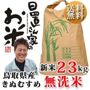 新米 29年 鳥取県産 きぬむすめ 30kg 玄米・27kg...