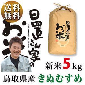 新米 29年 鳥取県産 きぬむすめ 5kg 白米・玄米・無洗...